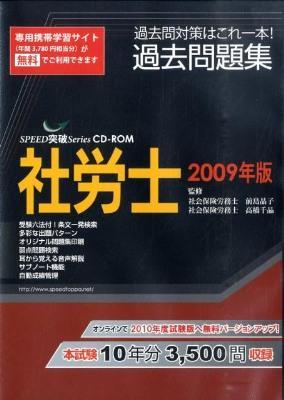 社労士過去問題集 2009年版 <Speed突破series CD-ROM>