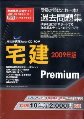 宅建premium問題集 2009年版 <Speed突破series CD-ROM>
