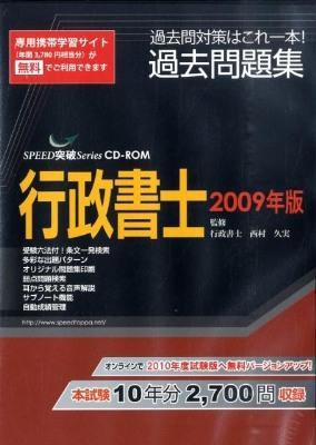 行政書士過去問題集 2009年版 <Speed突破series CD-ROM>