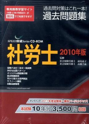 社労士過去問題集 2010年版 <Speed突破series CD-ROM>