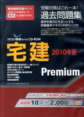 宅建premium問題集 2010年版 <Speed突破series CD-ROM>