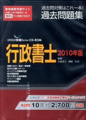 行政書士過去問題集 2010年版 <Speed突破series CD-ROM>