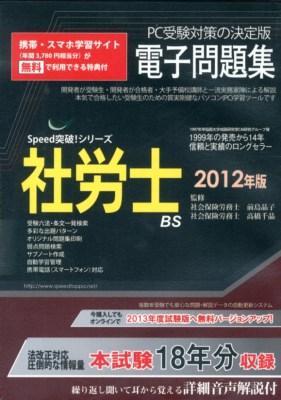 社労士電子問題集 2012年版 <Speed突破!シリーズCD-ROM>
