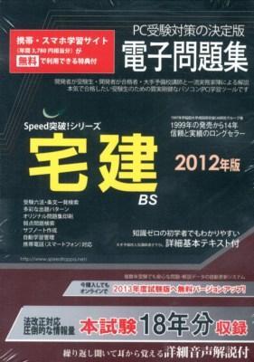 宅建電子問題集 2012年版 <Speed突破!シリーズCD-ROM>