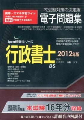 行政書士電子問題集 2012年版 <Speed突破!シリーズCD-ROM>