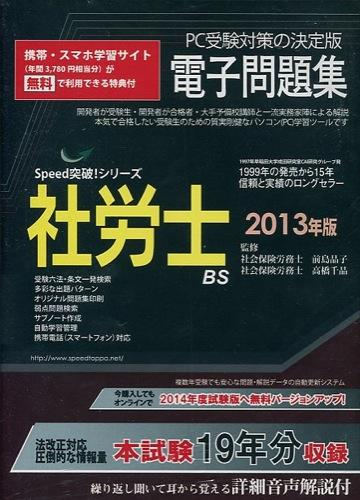 社労士電子問題集 2013年版 <Speed突破!シリーズ>