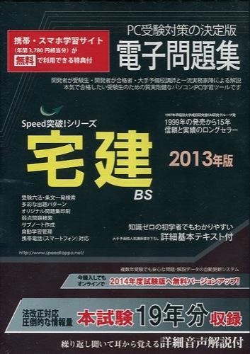 宅建電子問題集 2013年版 <Speed突破!シリーズ>