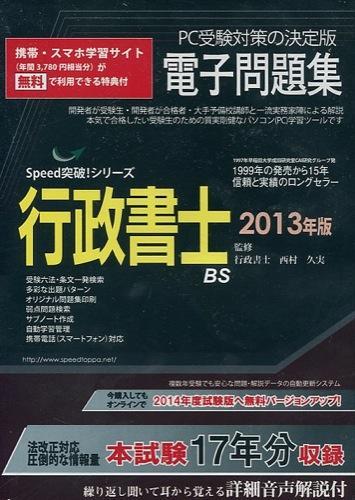 行政書士電子問題集 2013年版 <Speed突破!シリーズ>