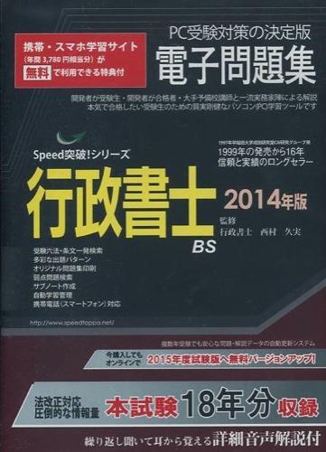 行政書士電子問題集 2014年版 <Speed突破!シリーズ>