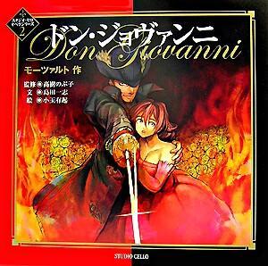 ドン・ジョヴァンニ <スタジオ・セロ・オペラシリーズ 2>