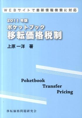 ポケットブック移転価格税制 : WEBサイトで最新情報検索に対応 2011年版
