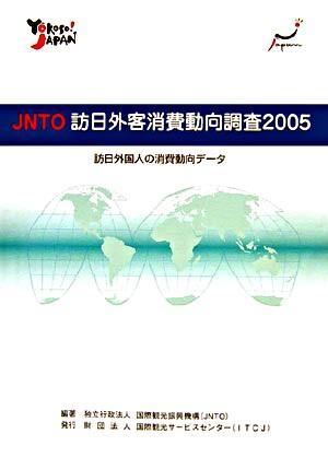 JNTO訪日外客消費動向調査 : 訪日外国人の消費動向データ 2005
