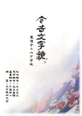 今昔文字鏡 単漢字十六万字版 単漢字十六万字版, Version 4.52.