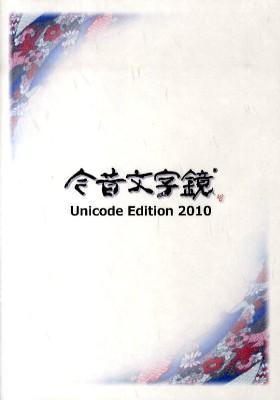 今昔文字鏡 Unicode edition 2010, version 2.0