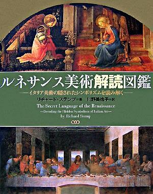 ルネサンス美術解読図鑑 : イタリア美術の隠されたシンボリズムを読み解く