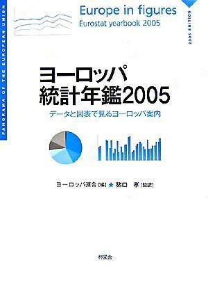 ヨーロッパ統計年鑑 : データと図表で見るヨーロッパ案内 2005