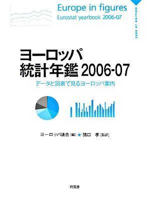 ヨーロッパ統計年鑑 : データと図表で見るヨーロッパ案内 2006‐07