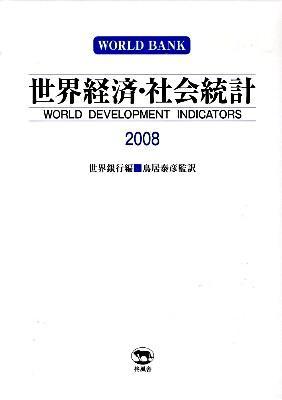 世界経済・社会統計 2008