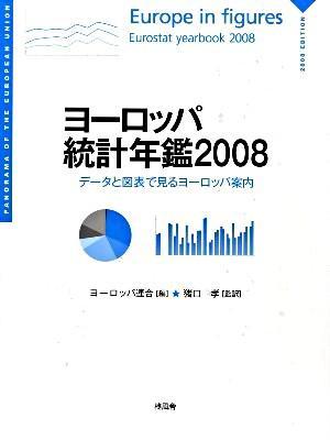 ヨーロッパ統計年鑑 : データと図表で見るヨーロッパ案内 2008