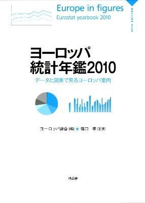 ヨーロッパ統計年鑑 : データと図表で見るヨーロッパ案内 2010