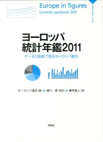 ヨーロッパ統計年鑑 : データと図表で見るヨーロッパ案内 2011