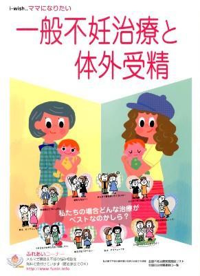 i-wish…ママになりたい : 一般不妊治療と体外受精