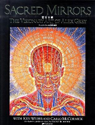 聖なる鏡 : アレックス・グレイの幻視的芸術