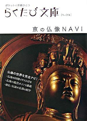 京の仏像navi <らくたび文庫 : ポケットに京都ひとつ no.14>