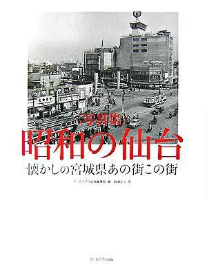 昭和の仙台 : 懐かしの宮城県あの街この街 : 写真集