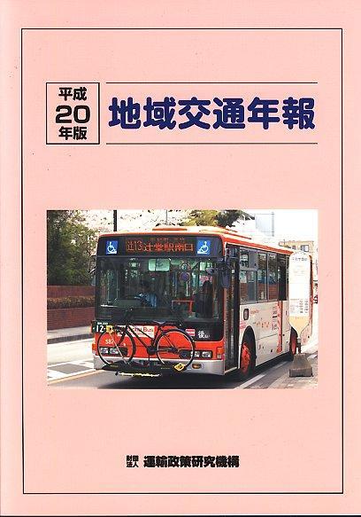 地域交通年報 平成3年版