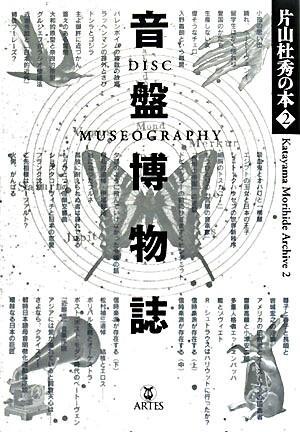 音盤博物誌 <片山杜秀の本  Katayama Morihide archive / 片山杜秀 著 2>