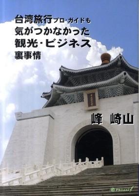 台湾旅行プロ・ガイドも気がつかなかった観光・ビジネス裏事情 : 知らないと損する台湾観光・ビジネス裏事情