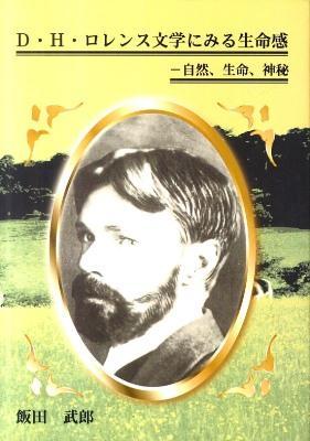 D・H・ロレンス文学にみる生命感 : 自然、生命、神秘