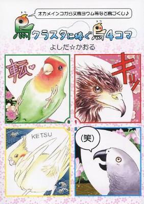 鳥クラスタに捧ぐ鳥4コマ : オカメインコから文鳥ヨウム等など鳥づくし : 鳥4コマ&コミックエッセイ