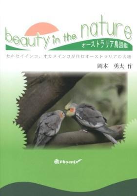 beauty in the nature : セキセイインコ、オカメインコが住むオーストラリアの大地 : オーストラリア鳥図鑑