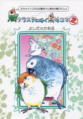 鳥クラスタに捧ぐ鳥4コマ : オカメインコから文鳥ヨウム等など鳥づくし♪ : 鳥4コマ&コミックエッセイ 2