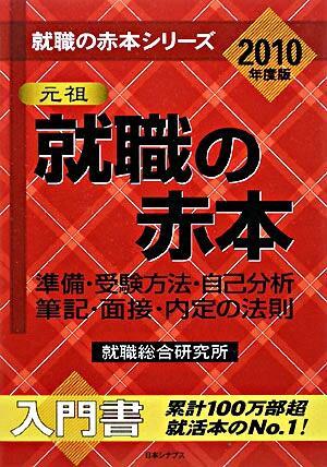就職の赤本 2010年度版 <就職の赤本シリーズ>