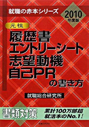 履歴書・エントリーシート・志望動機・自己PRの書き方 2010年度版 <就職の赤本シリーズ>