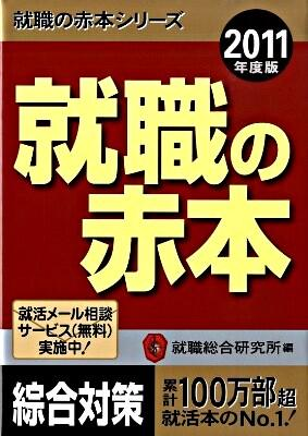 就職の赤本 2011年度版 <就職の赤本シリーズ>
