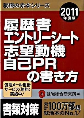 履歴書・エントリーシート・志望動機・自己PRの書き方 2011年度版 <就職の赤本シリーズ>