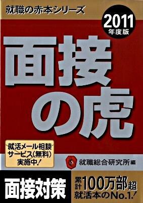 面接の虎 2011年度版 <就職の赤本シリーズ>