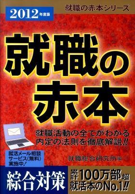 就職の赤本 2012年度版 <就職の赤本シリーズ>