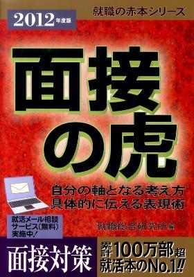 面接の虎 2012年度版 <就職の赤本シリーズ>