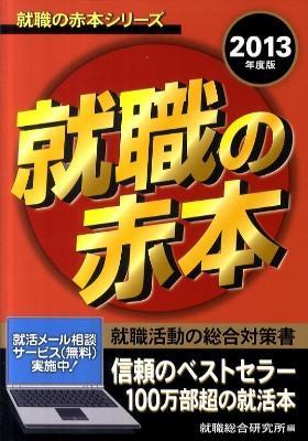 就職の赤本 2013年度版 <就職の赤本シリーズ>