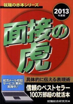 面接の虎 2013年度版 <就職の赤本シリーズ>