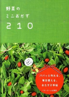野菜のミニおかず210