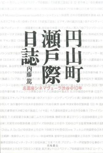 円山町瀬戸際日誌