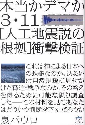 3・11「人工地震説の根拠」衝撃検証 : 本当かデマか <超☆はらはら 004>