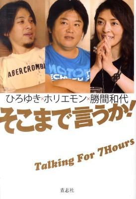 そこまで言うか! : Talking For 7Hours : ひろゆき×ホリエモン×勝間和代