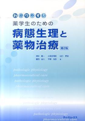 わかりやすい薬学生のための病態生理と薬物治療 第2版.